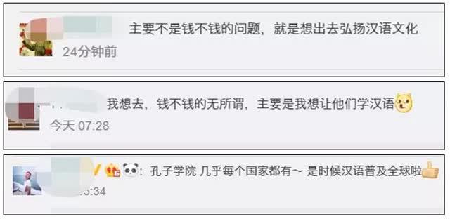 36万年薪!往返机票全免!阿联酋重金招中文老师,网友评论亮了3