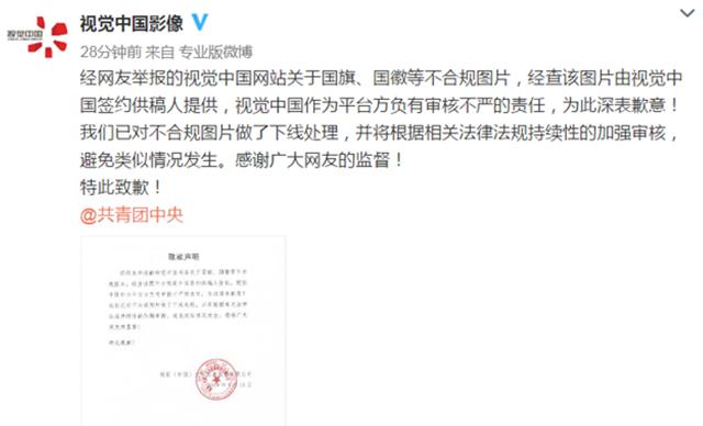 视觉中国致歉,已下线国旗国徽图片