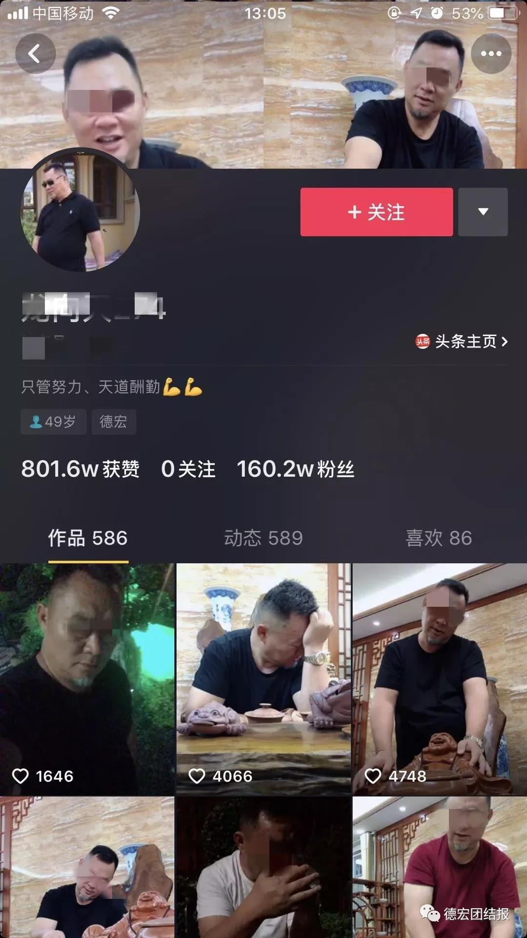 """云南德宏抖音网红""""好大叔""""4"""