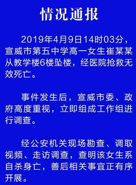 云南宣威一高一女生从学校坠楼身亡,官方调查后称系自杀