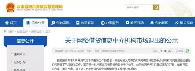 云南首批27家网贷公司拟退出市场1
