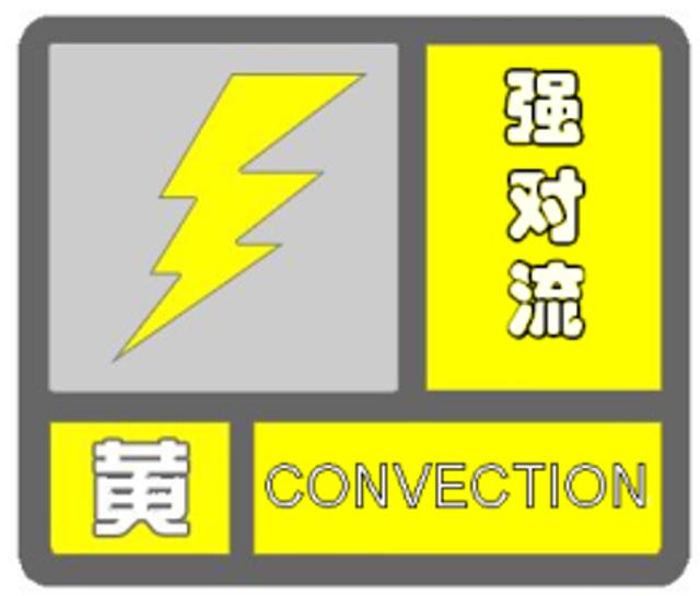 昆明发布强对流黄色预警,大部区域风雨雷电一起来
