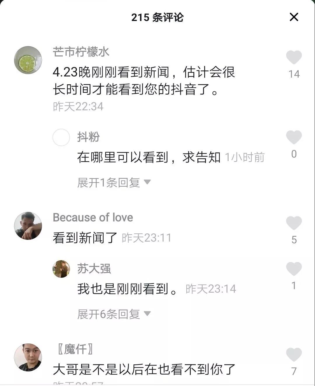 """云南德宏抖音网红""""好大叔""""8"""