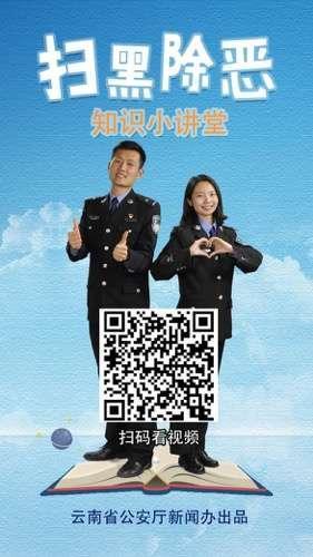 云南警方推出系列扫黑除恶新媒体作品2
