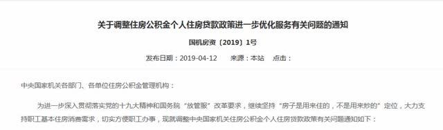 北京晚报 国家机关住房资金管理中心网站