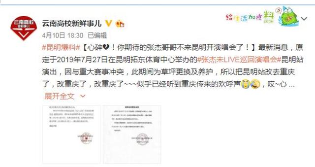张杰7月27日昆明演唱会取消