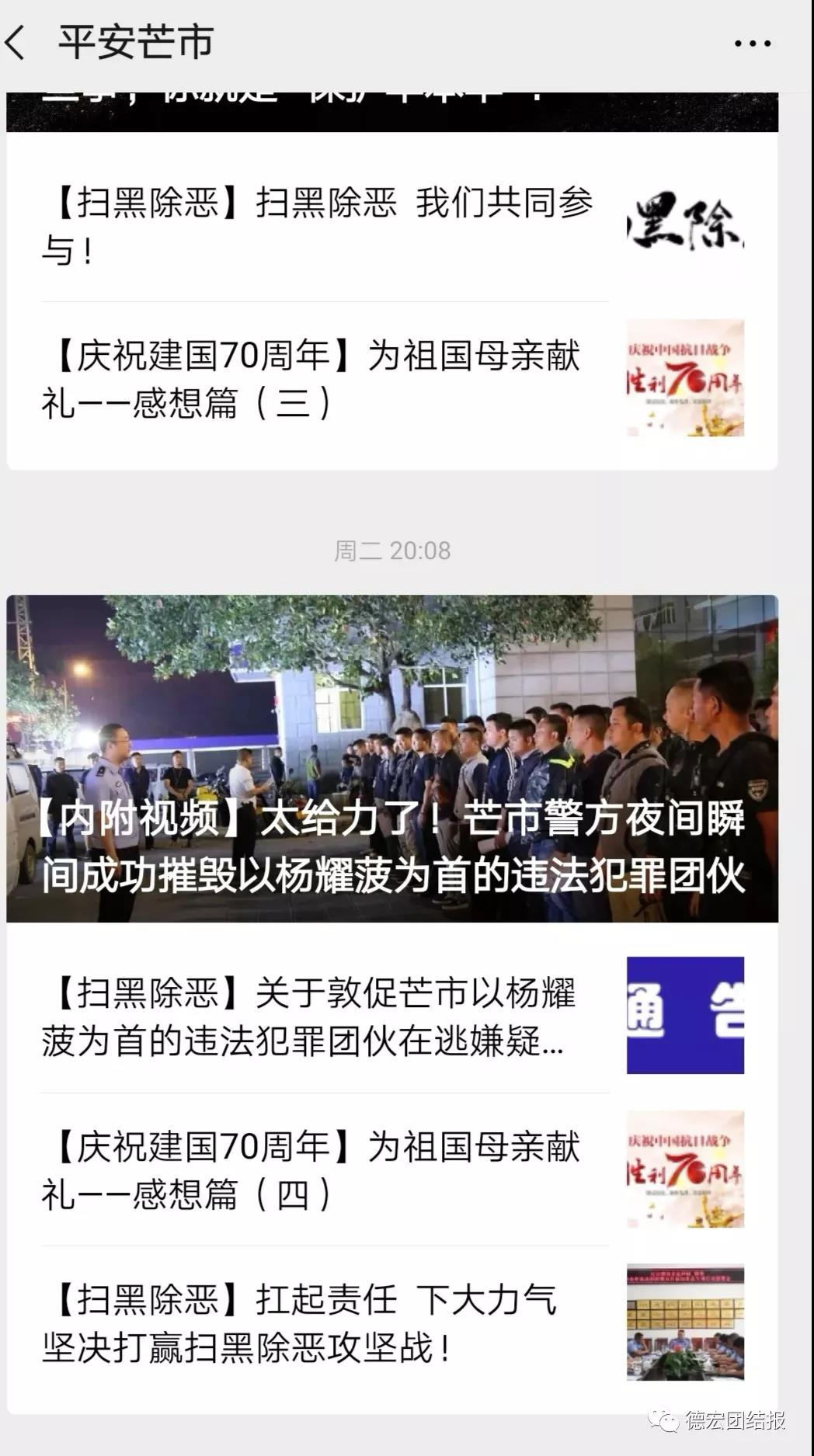 """云南德宏抖音网红""""好大叔""""3"""
